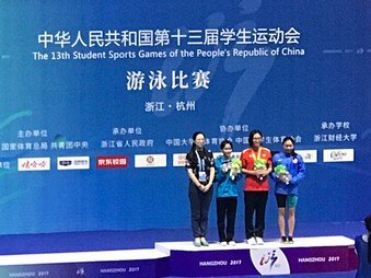 13th Student Sports Games of the People's Republic of China - Photo - 2