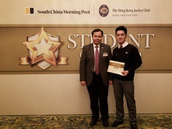 SCMP Student of the Year Awards 2017 - Photo - 1