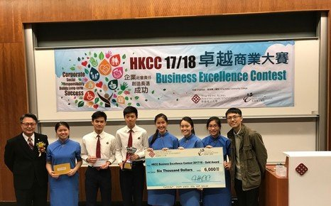 HKCC Business Excellence Contest