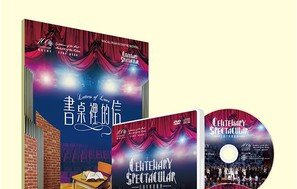 Centenary Spectacular DVD and Musical CD Box Set – Now on Sale