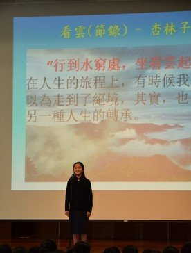 Presentation by Chinese Department
